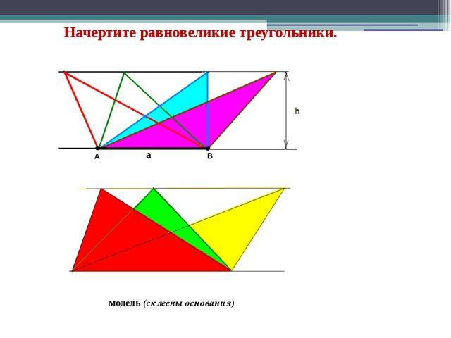 Начертите равновеликие треугольники. модель (склеены основания)