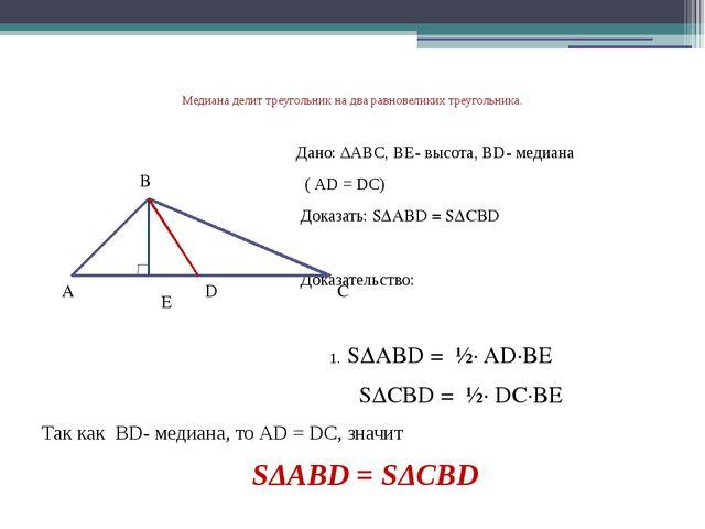 Медиана делит треугольник на два равновеликих треугольника. Дано: ΔАВС, ВЕ- в...