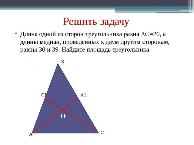 Решить задачу Длина одной из сторон треугольника равна АС=26, а длины медиан,...