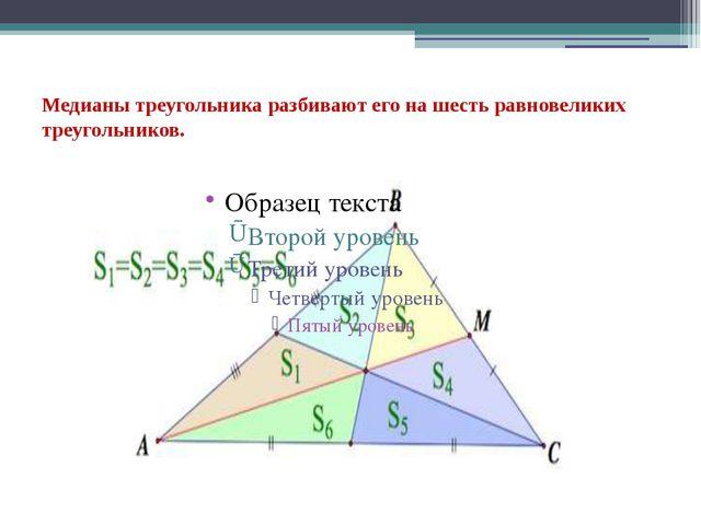 Медианы треугольника разбивают его на шесть равновеликих треугольников.