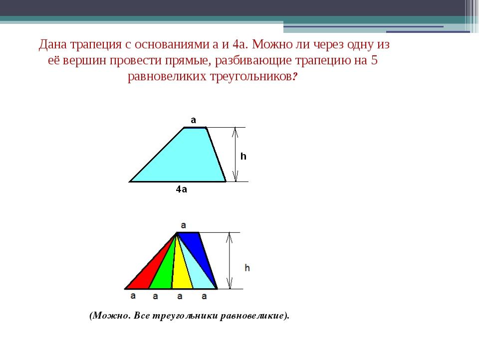 Дана трапеция с основаниями a и 4a. Можно ли через одну из её вершин провест...