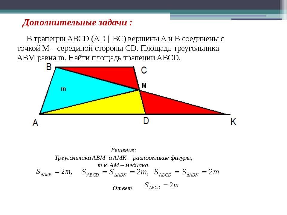 Дополнительные задачи : В трапеции ABCD (AD || BC) вершины A и B соединены с...