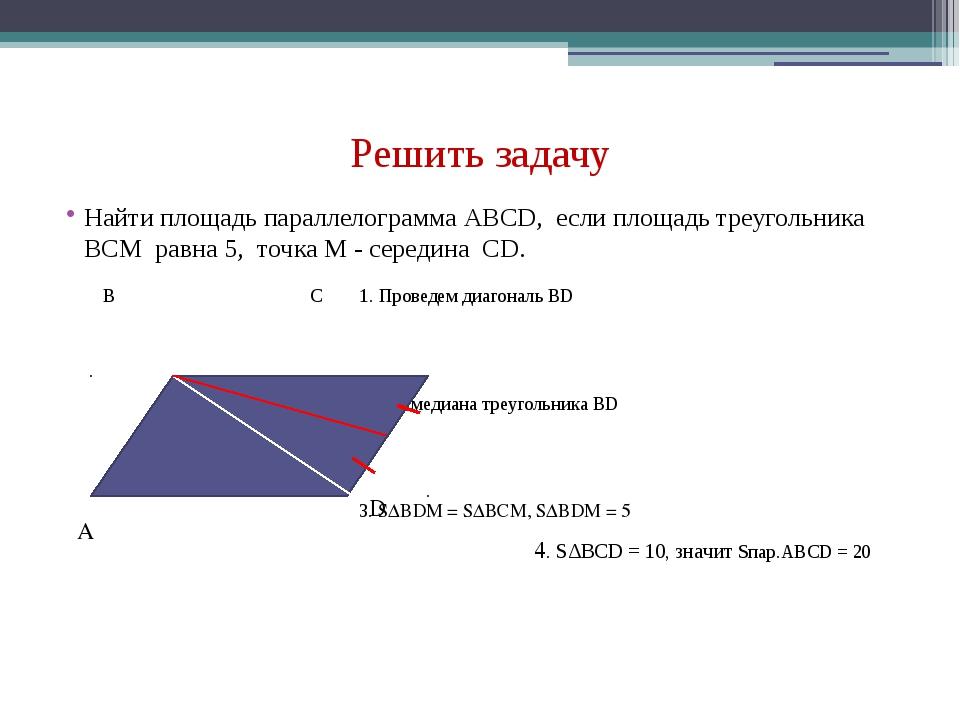 Решить задачу Найти площадь параллелограмма АВСD, если площадь треугольника В...
