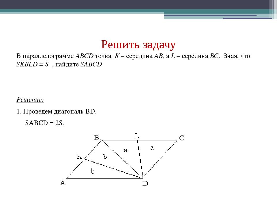 Решить задачу В параллелограмме ABCD точка К – середина АВ, а L – середина ВС...