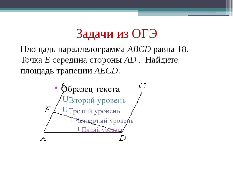 Задачи из ОГЭ Площадь параллелограмма ABCDравна 18. Точка E середина стороны...