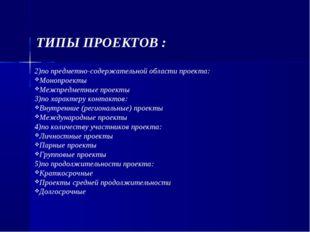 ТИПЫ ПРОЕКТОВ : 2)по предметно-содержательной области проекта: Монопроекты Ме