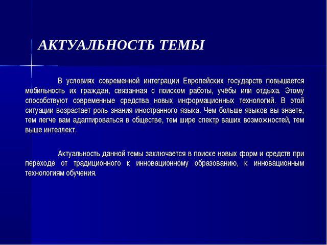 АКТУАЛЬНОСТЬ ТЕМЫ В условиях современной интеграции Европейских государств п...