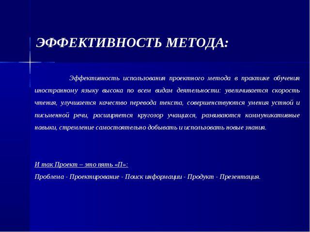 ЭФФЕКТИВНОСТЬ МЕТОДА:  Эффективность использования проектного метода в практ...