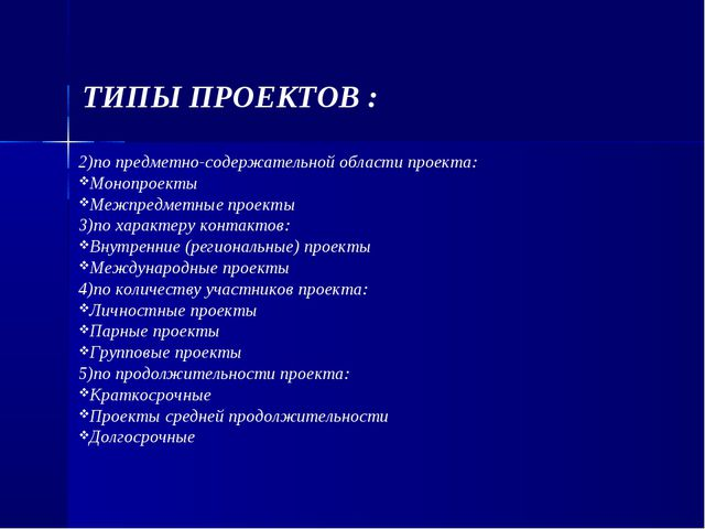 ТИПЫ ПРОЕКТОВ : 2)по предметно-содержательной области проекта: Монопроекты Ме...