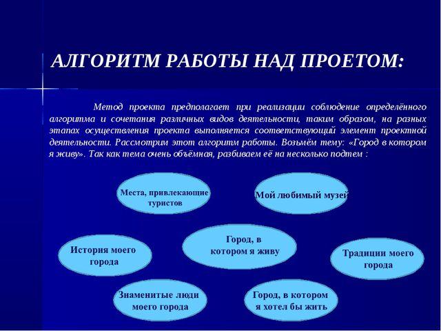 АЛГОРИТМ РАБОТЫ НАД ПРОЕТОМ: Метод проекта предполагает при реализации соблю...