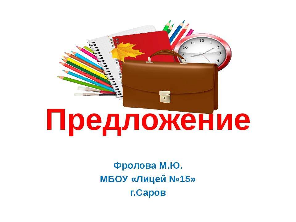 Предложение Фролова М.Ю. МБОУ «Лицей №15» г.Саров