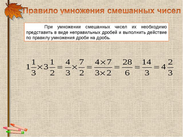 При умножении смешанных чисел их необходимо представить в виде неправильных...