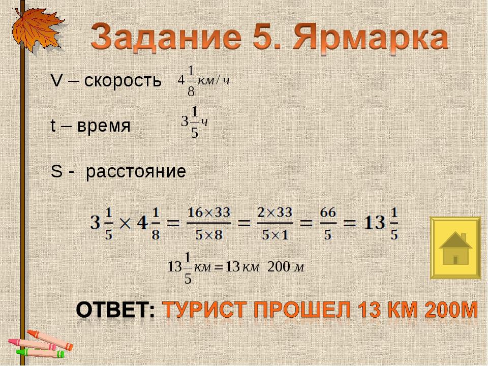 V – скорость t – время S - расстояние