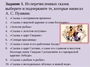 Задание 1. Из перечисленных сказок выберите и подчеркните те, которые написал