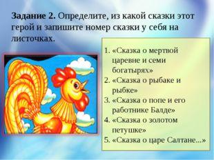 Задание 2. Определите, из какой сказки этот герой и запишите номер сказки у с