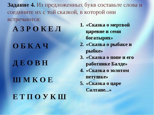 Задание 4. Из предложенных букв составьте слова и соедините их с той сказкой,...