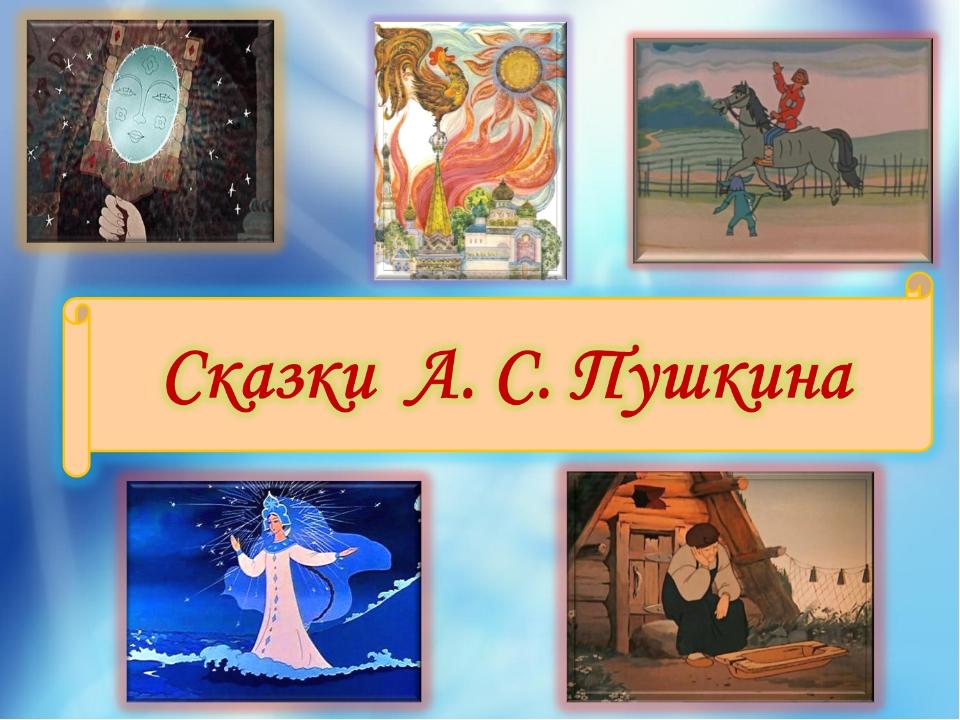 Сценарий праздника по сказкам а.с.пушкина