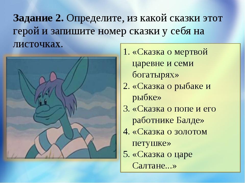 Задание 2. Определите, из какой сказки этот герой и запишите номер сказки у с...