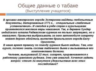 Общие данные о табаке (Выступление учащегося) В архивах венгерского города Эс