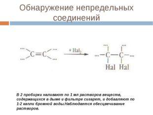 Обнаружение непредельных соединений В 2 пробирки наливают по 1 мл растворов в