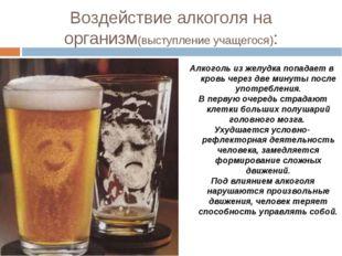 Воздействие алкоголя на организм(выступление учащегося): Алкоголь из желудка