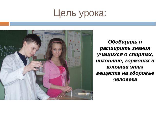 Цель урока: Обобщить и расширить знания учащихся о спиртах, никотине, гормона...