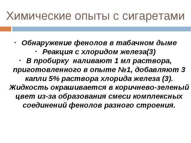 Химические опыты с сигаретами Обнаружение фенолов в табачном дыме Реакция с х...