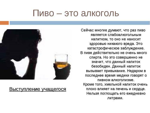 Пиво – это алкоголь Сейчас многие думают, что раз пиво является слабоалкоголь...