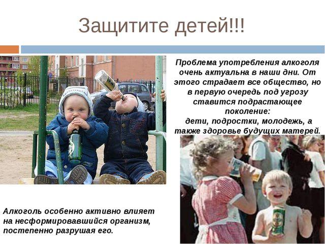 Защитите детей!!! Проблема употребления алкоголя очень актуальна в наши дни....