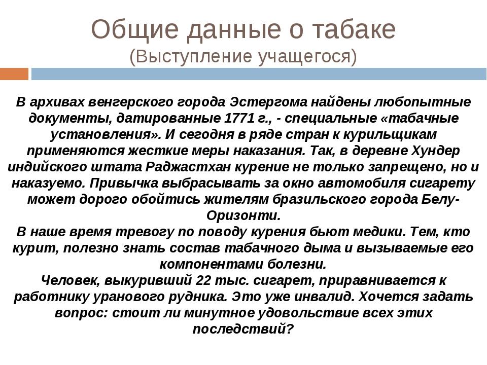 Общие данные о табаке (Выступление учащегося) В архивах венгерского города Эс...