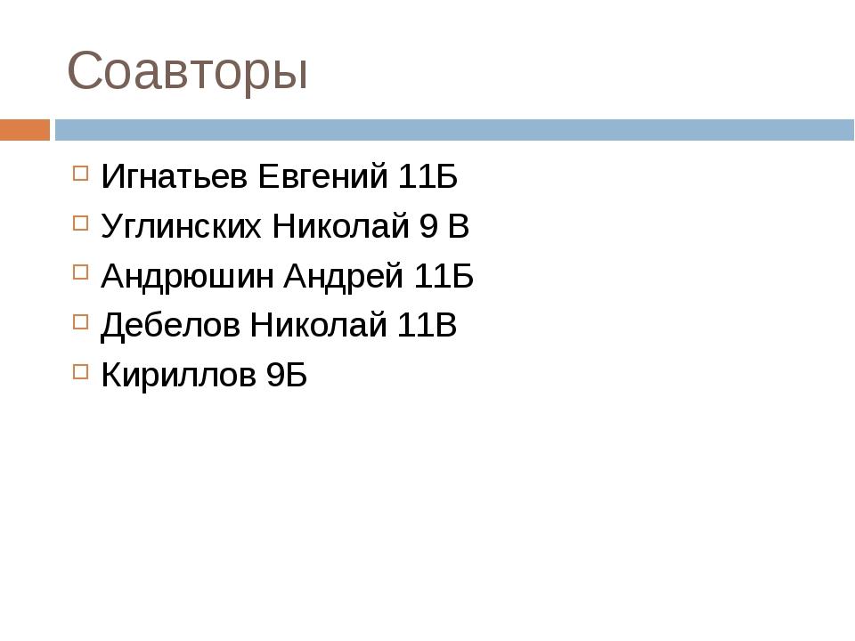 Соавторы Игнатьев Евгений 11Б Углинских Николай 9 В Андрюшин Андрей 11Б Дебел...