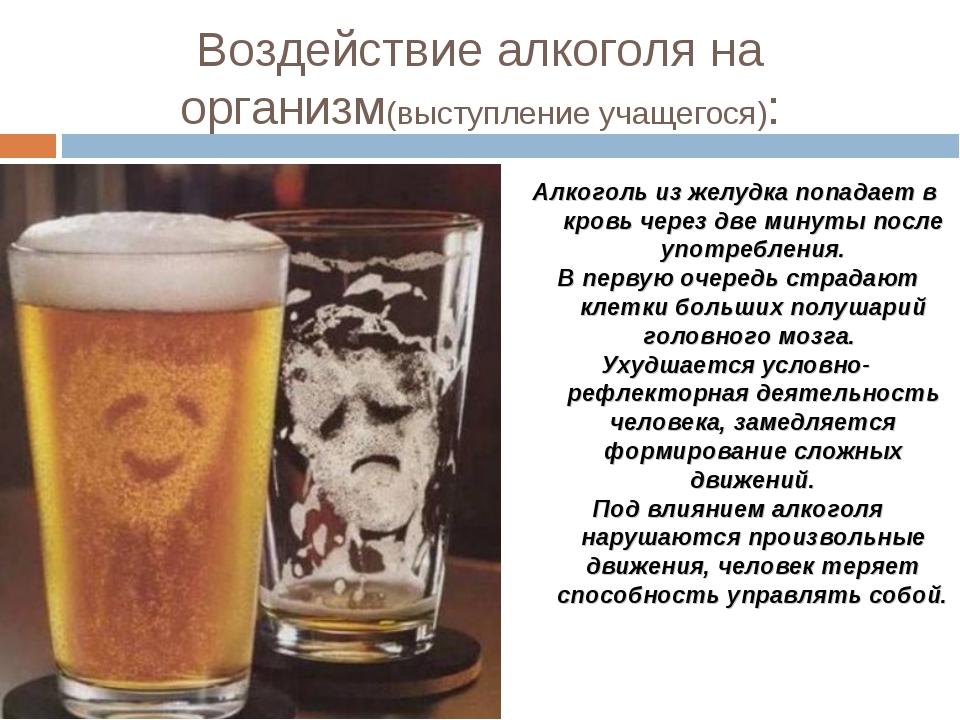 Воздействие алкоголя на организм(выступление учащегося): Алкоголь из желудка...