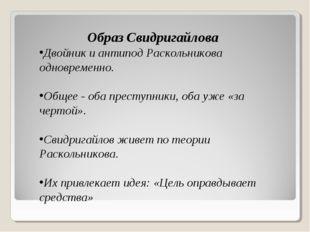 Образ Свидригайлова Двойник и антипод Раскольникова одновременно. Общее - оба