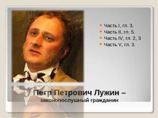 Петр Петрович Лужин – законопослушный гражданин Часть I, гл. 3. Часть II, гл.