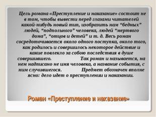 Роман «Преступление и наказание» Цель романа «Преступление и наказание» состо