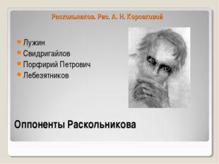 Оппоненты Раскольникова Лужин Свидригайлов Порфирий Петрович Лебезятников Рас