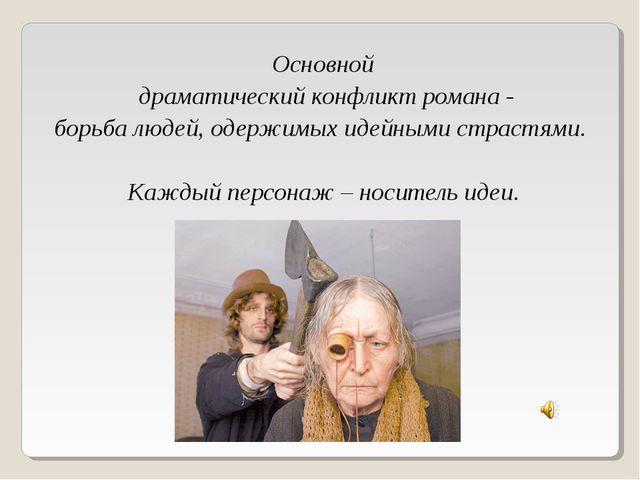 Основной драматический конфликт романа - борьба людей, одержимых идейными ст...