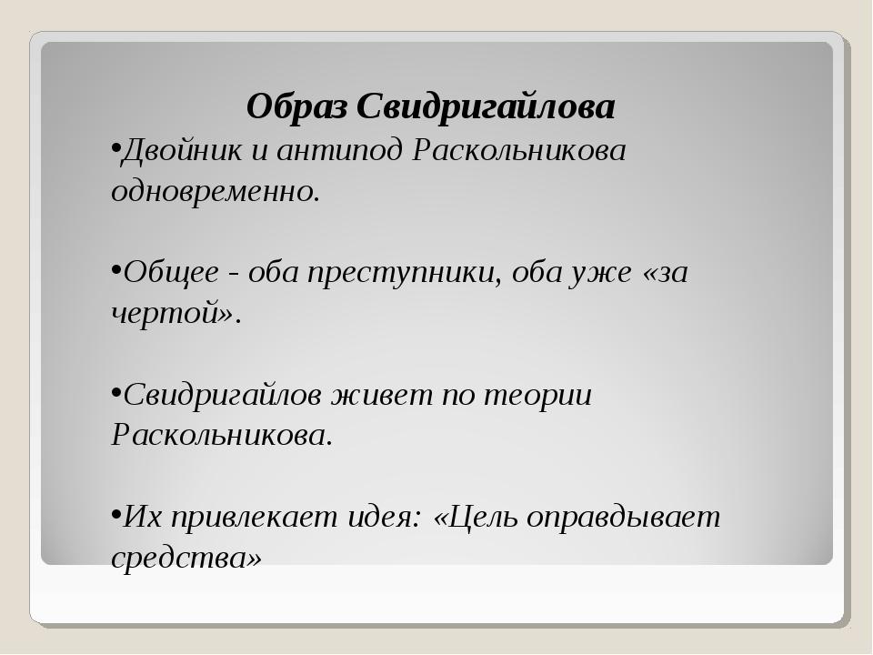 Образ Свидригайлова Двойник и антипод Раскольникова одновременно. Общее - оба...