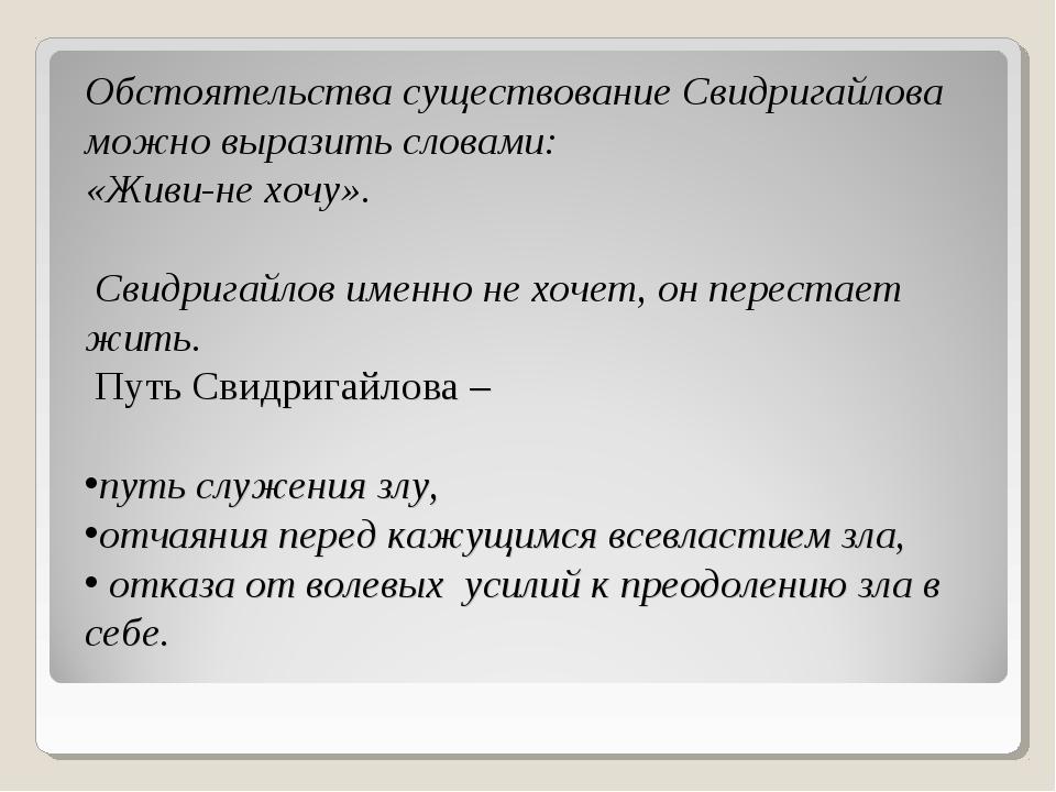 Обстоятельства существование Свидригайлова можно выразить словами: «Живи-не х...