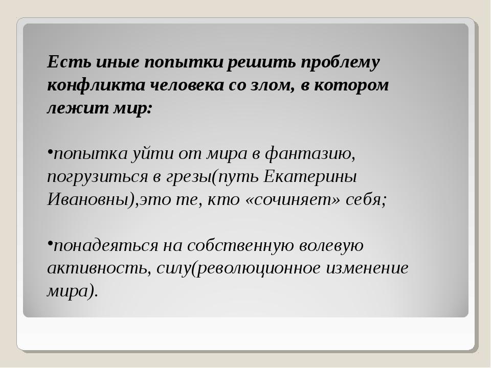Есть иные попытки решить проблему конфликта человека со злом, в котором лежит...