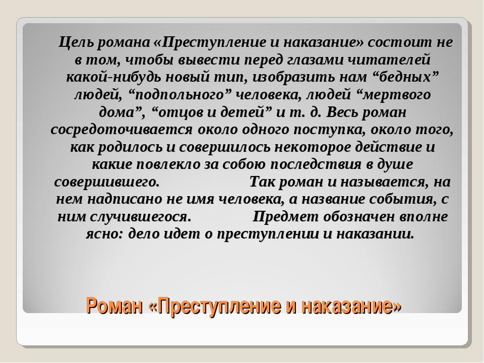 Роман «Преступление и наказание» Цель романа «Преступление и наказание» состо...