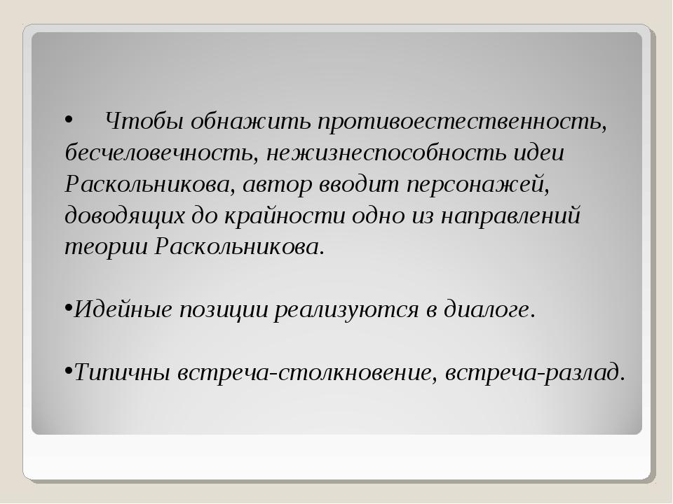 Чтобы обнажить противоестественность, бесчеловечность, нежизнеспособность ид...