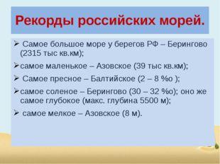 Рекорды российских морей. Самое большое море у берегов РФ – Берингово (2315 т