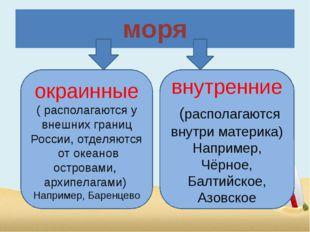 моря окраинные ( располагаются у внешних границ России, отделяются от океанов