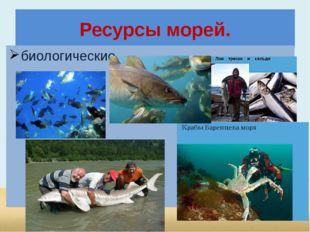 Ресурсы морей. биологические
