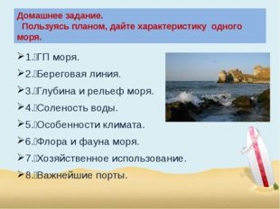 Домашнее задание. Пользуясь планом, дайте характеристику одного моря. 1.ГП