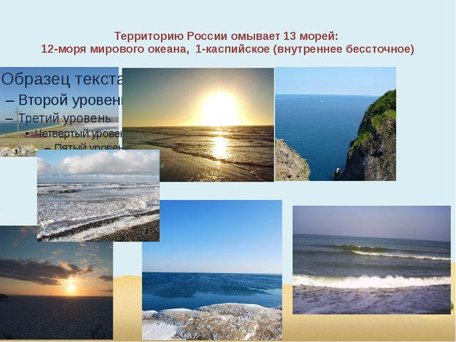 Территорию России омывает 13 морей: 12-моря мирового океана, 1-каспийское (вн...