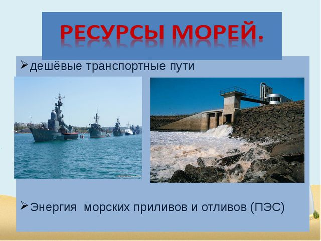 дешёвые транспортные пути Энергия морских приливов и отливов (ПЭС)