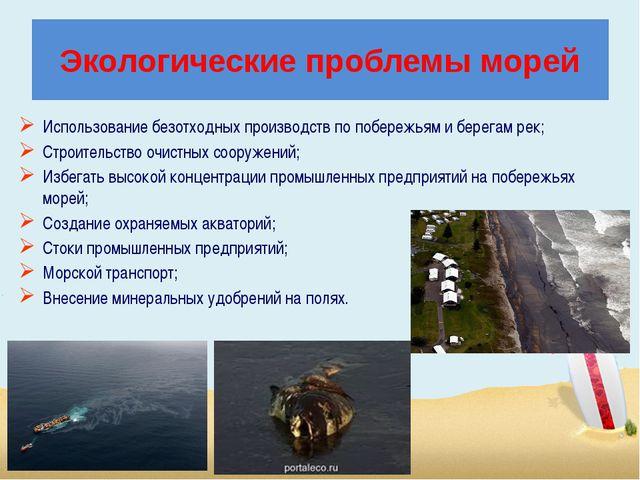 Экологические проблемы морей Использование безотходных производств по побереж...