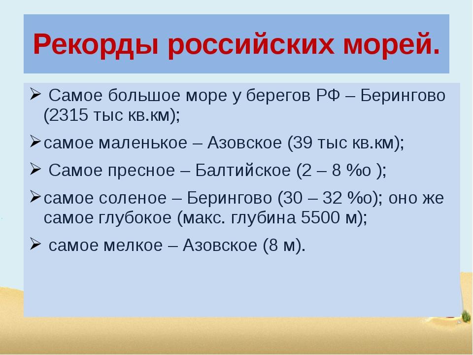 Рекорды российских морей. Самое большое море у берегов РФ – Берингово (2315 т...